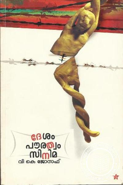 Cover Image of Book Desam Paurathvam Cinema