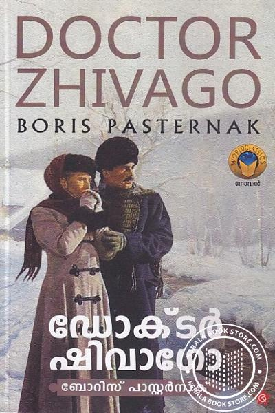 Cover Image of Book ഡോക്ടര് ഷിവാഗോ