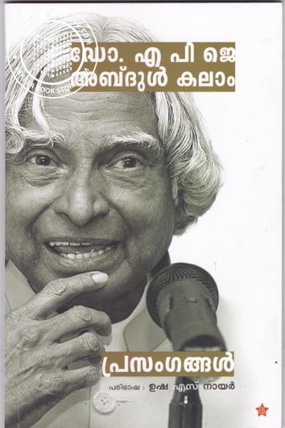 Cover Image of Book Dr A P J Abdul Kalam Prasangangal