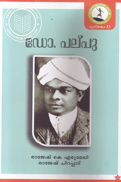 Image of Book Dr Palpu