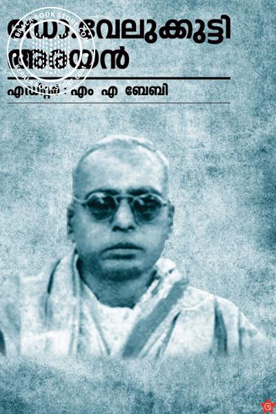 Cover Image of Book Dr Velukutty Arayan