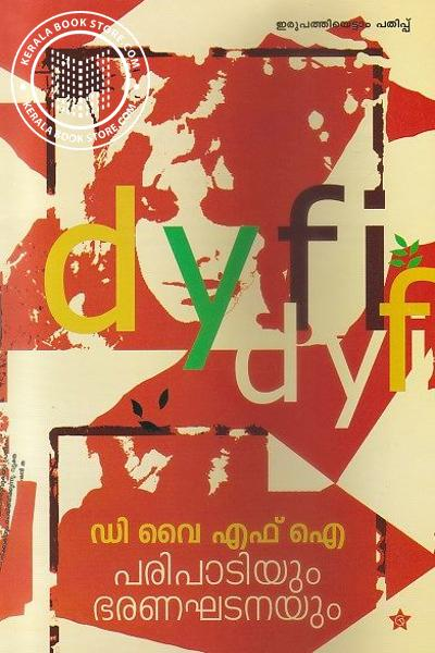 Cover Image of Book ഡി വൈ എഫ് ഐ പരിപാടിയും ഭരണഘടനയും