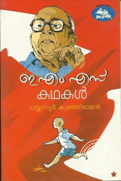 Cover Image of Book E M S Kathakal