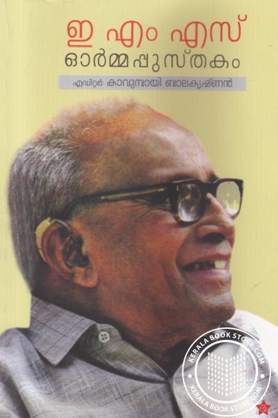 Cover Image of Book ഇ എം എസ് ഓര്മ്മ പുസ്തകം