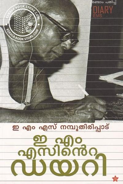 Cover Image of Book ഇ എം എസിന്റെ ഡയറി
