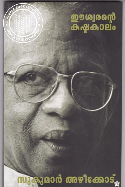 Cover Image of Book Easwarante Kashtakalam