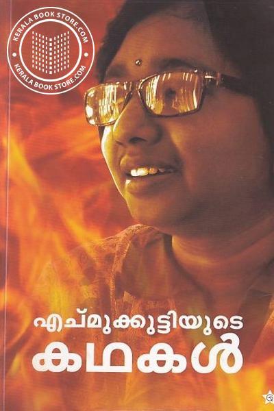 Cover Image of Book എച്ച്മുക്കുട്ടിയുടെ കഥകള്
