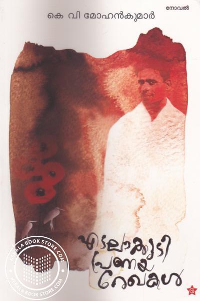 Cover Image of Book എടലാക്കുടി പ്രണയ രേഖകള്