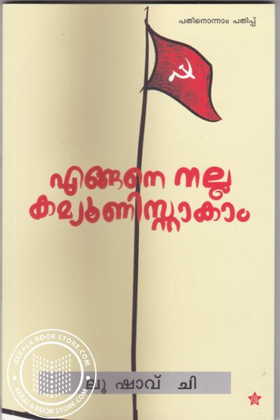 Cover Image of Book Egane Nalla Communittakkam