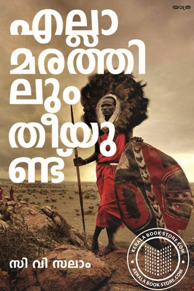 Cover Image of Book Ella Marathilum Theeyund