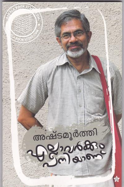 Cover Image of Book Ellavarkkum Paniyanu