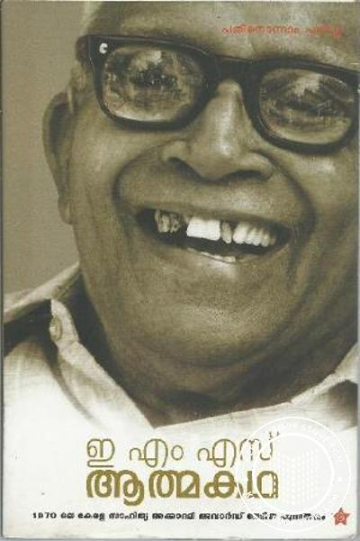 Cover Image of Book EMS Aathmakatha