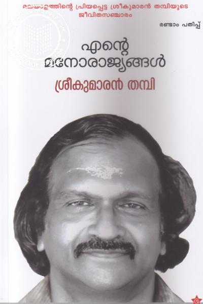 Cover Image of Book എന്റെ മനോരാജ്യങ്ങള്