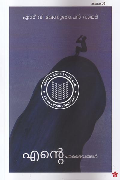 Image of Book Ende Paradaivangal