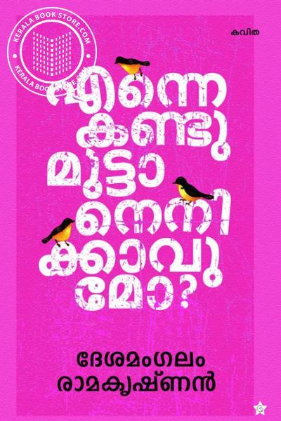 Cover Image of Book എന്നെ കണ്ടുമുട്ടാനെനിക്കാവുമോ