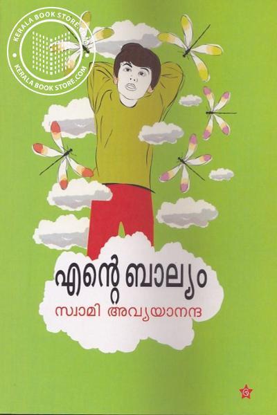 Image of Book Ente Balyam