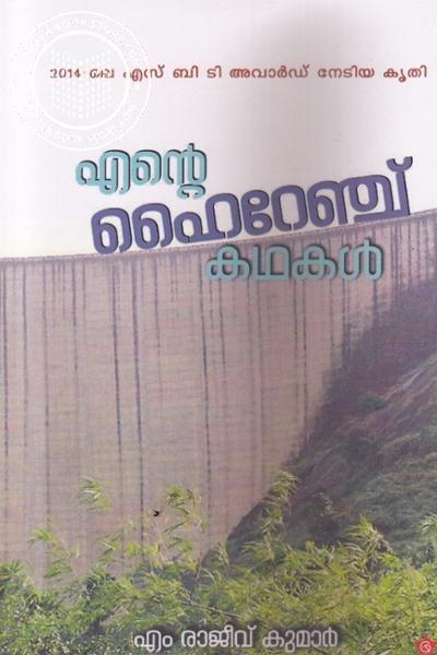 Cover Image of Book Ente Hirange Kadhakal...