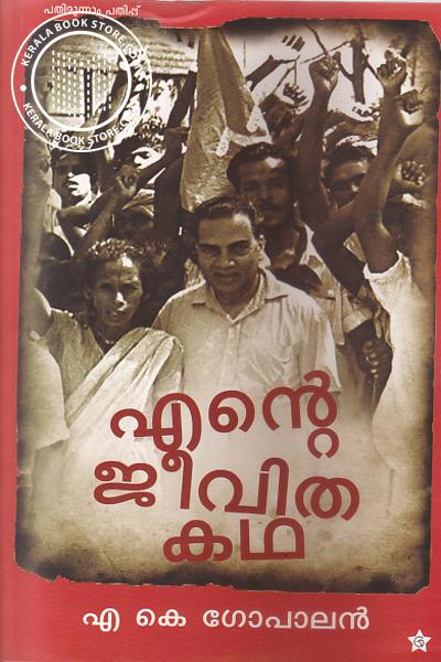 Cover Image of Book Ente Jeevitha Katha AKG