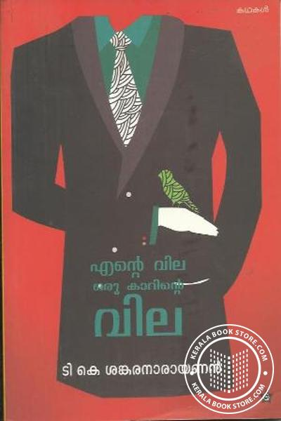 Cover Image of Book Ente Oru Carinte Vila