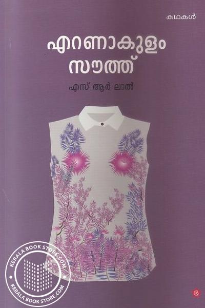 Cover Image of Book എറണാകുളം സൗത്ത്