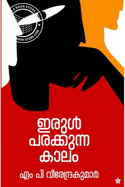 Cover Image of Book Erul Parakkunna Kaalam