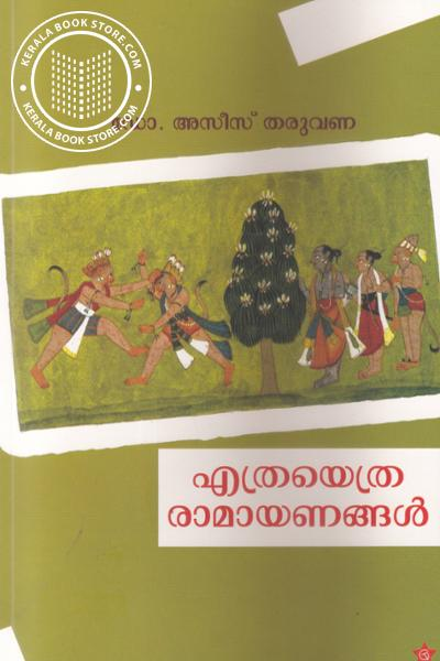 Cover Image of Book Ethraethra Ramayanangal