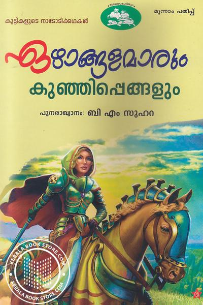 Cover Image of Book ഏഴാങ്ങളമാരും കുഞ്ഞിപ്പെങ്ങളും