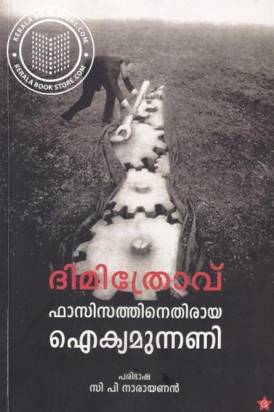 Cover Image of Book ഫാസിസത്തിനെതിരായ ഐക്യമുന്നണി - ദിമിത്രോവ്