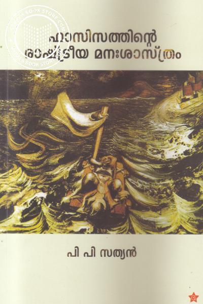 Cover Image of Book Fasicathinte Rastreeya Manasasthram