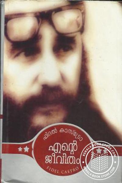 Cover Image of Book ഫീഡല് കാസ്ട്രോ എന്റെജീവിതം