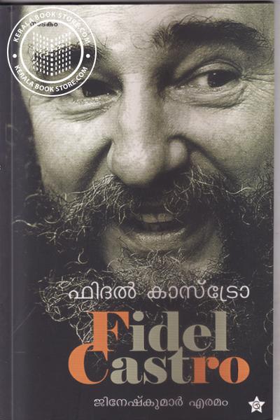 Cover Image of Book ഫിദല് കാസ്ട്രോ