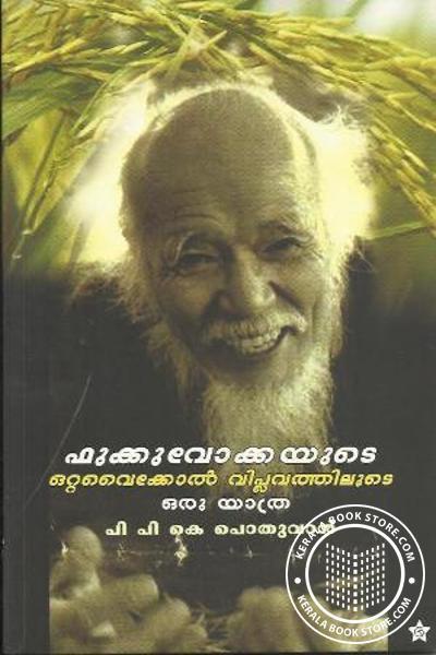 Cover Image of Book ഫുക്കുവോക്കയുടെ ഒറ്റവൈക്കോല് വിപ്ലവത്തിലൂടെ ഒരു യാത്ര