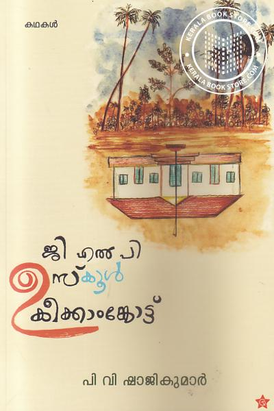 Image of Book G L P Uschool Keekangodu