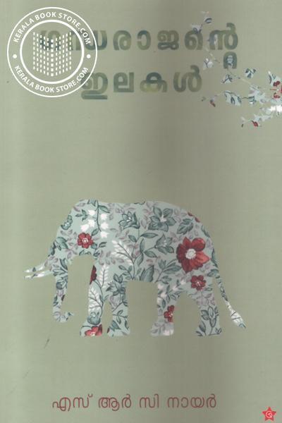 Image of Book Gandharajante Ilakal