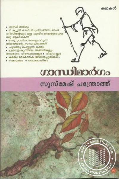 Cover Image of Book ഗാന്ധി മാര്ഗ്ഗം