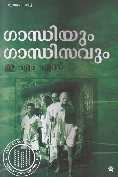 Cover Image of Book Gandhiyum Gandhisavum