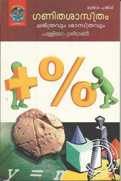 Cover Image of Book Ganitha Sasthram