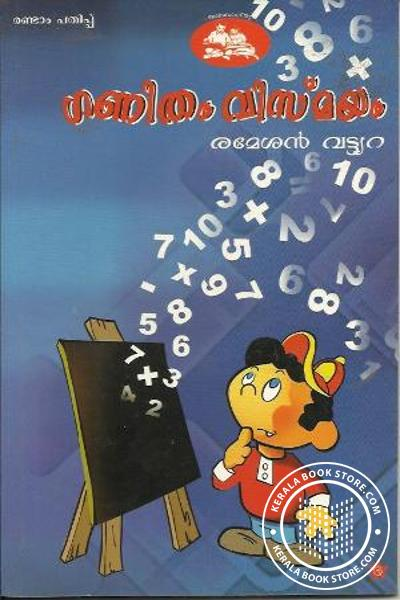 Cover Image of Book Ganitham Vismayam