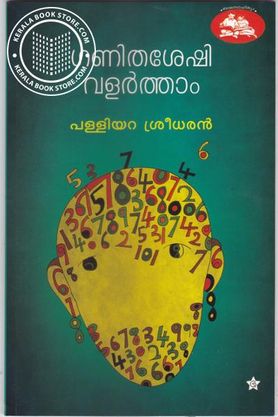 Cover Image of Book Ganithaseshi Valarthaam