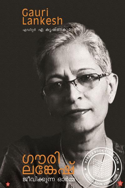 Image of Book ഗൗരി ലങ്കേഷ് ജീവിക്കുന്ന ഓര്മ്മ