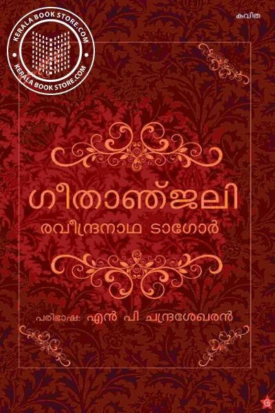 Cover Image of Book Geethaanjali