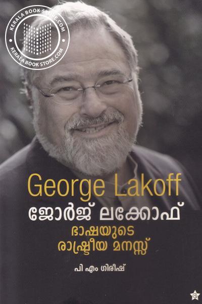 Cover Image of Book ജോര്ജ് ലക്കോഫ് ഭാഷയുടെ രാഷ്ട്രീയ മനസ്സ്