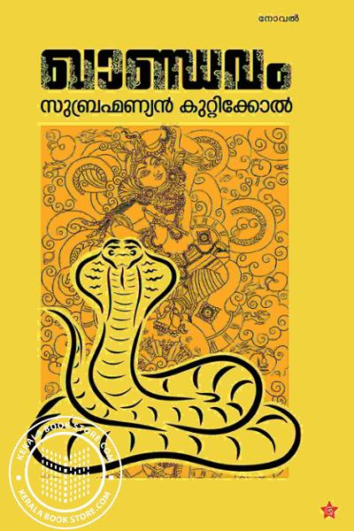 Cover Image of Book Khandavam