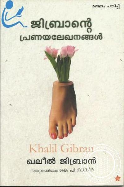 Cover Image of Book ജിബ്രാന്റെ പ്രണയലേഖനങ്ങള്