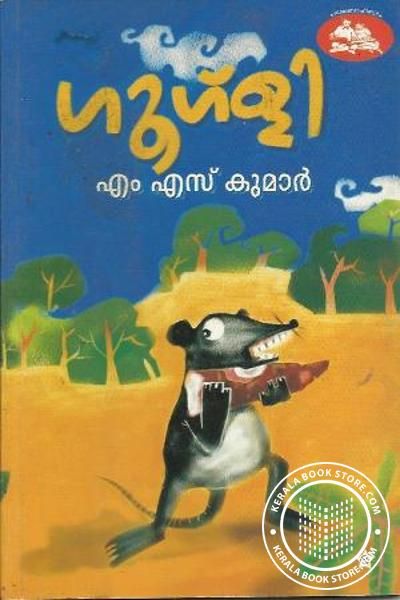 Cover Image of Book ഗൂഗ്ലി