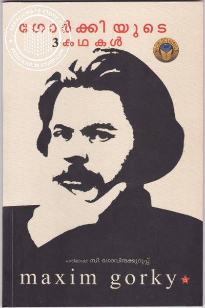Cover Image of Book Gorkiyude 3 Kathakal