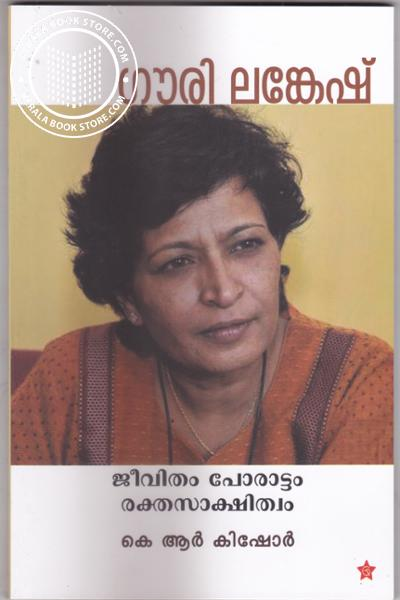 Image of Book Gowri Lankesh Jeevitham Poraattam Rakthasakshithwam