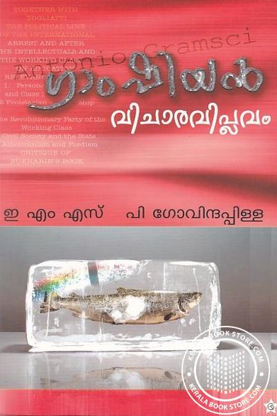 Cover Image of Book Gramscian Vichara Viplavam