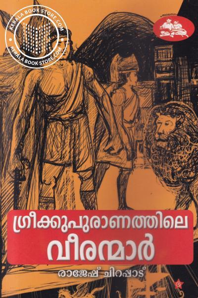 Cover Image of Book Greekupuranathile Veeranmar