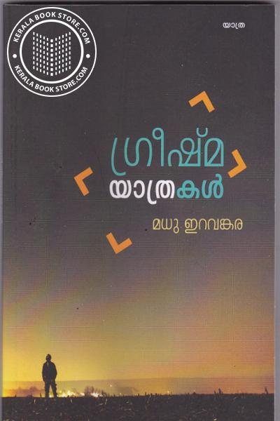 Cover Image of Book Greeshma Yathrakal